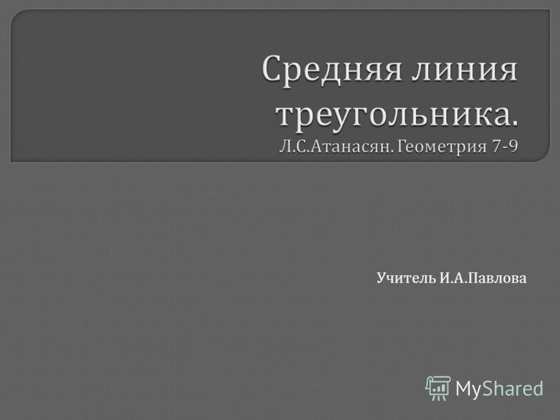 Учитель И. А. Павлова