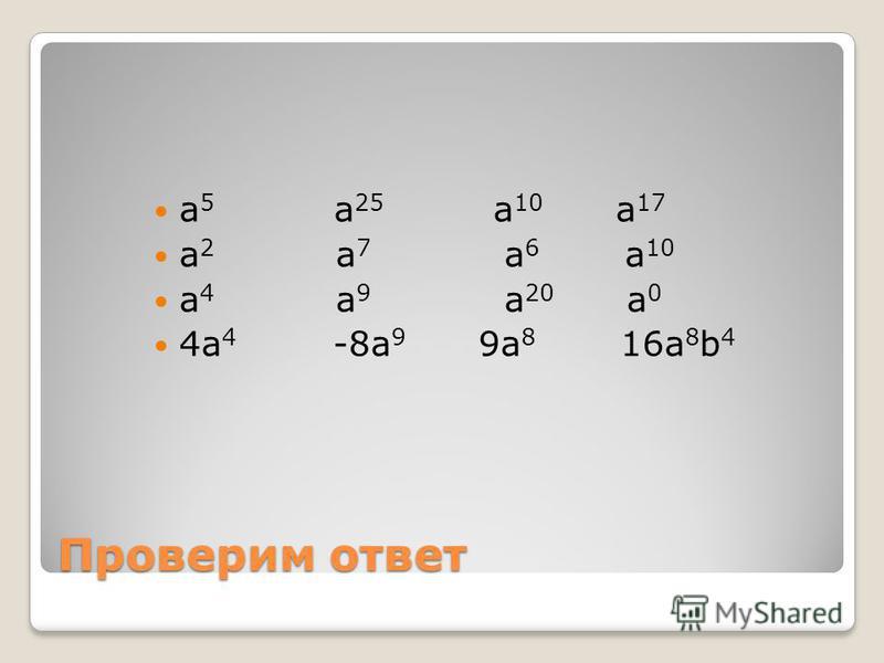 Проверим ответ a 5 a 25 a 10 a 17 a 2 a 7 a 6 a 10 a 4 a 9 a 20 a 0 4a 4 -8a 9 9a 8 16a 8 b 4