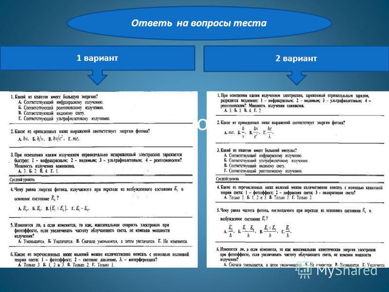 ьлор 1 вариант 2 вариант Ответь на вопросы теста