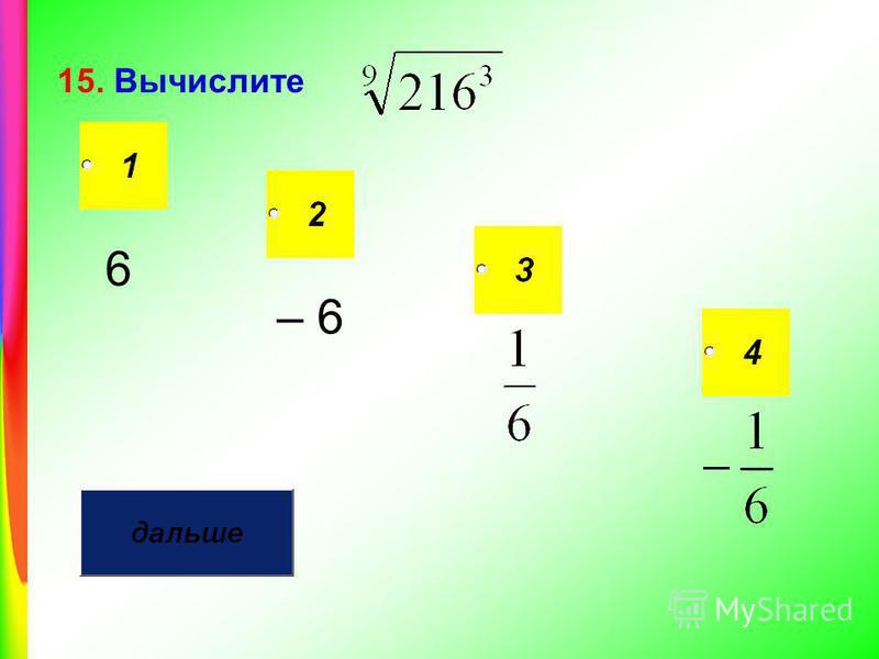 15. Вычислите – 6 6