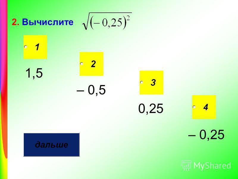 2. Вычислите 1,5 – 0,5 0,25 – 0,25
