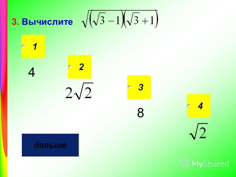 3. Вычислите 4 8