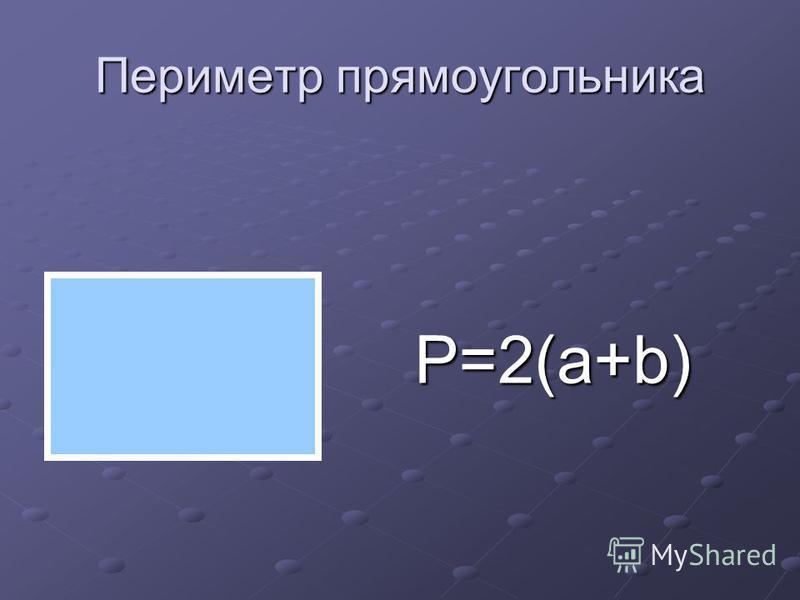 Периметр прямоугольника P=2(a+b)