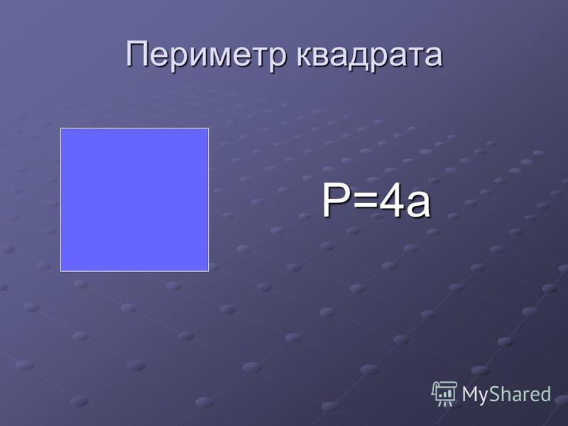 Периметр квадрата P=4a P=4a
