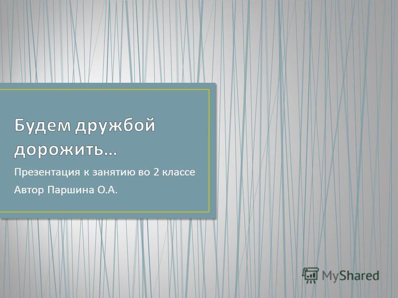 Презентация к занятию во 2 классе Автор Паршина О. А.