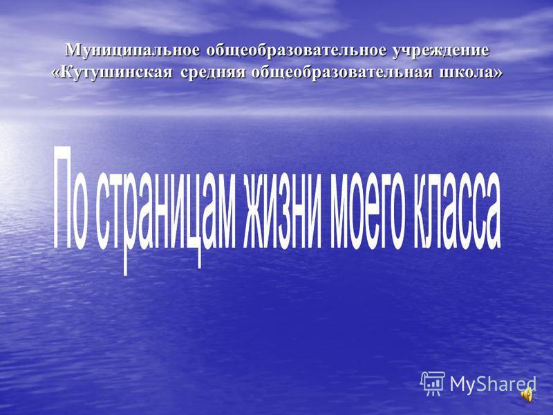Муниципальное общеобразовательное учреждение «Кутушинская средняя общеобразовательная школа»