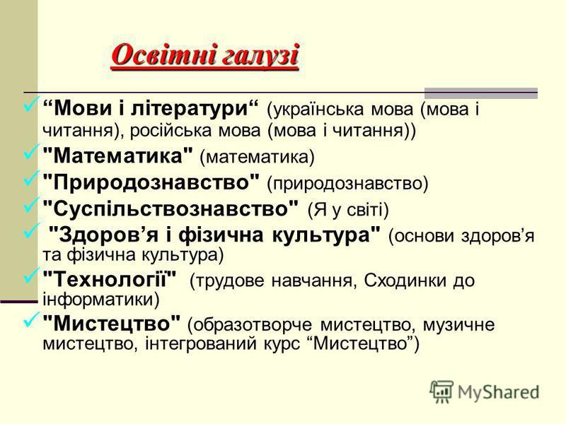 Освітні галузі Мови і літератури (українська мова (мова і читання), російська мова (мова і читання))