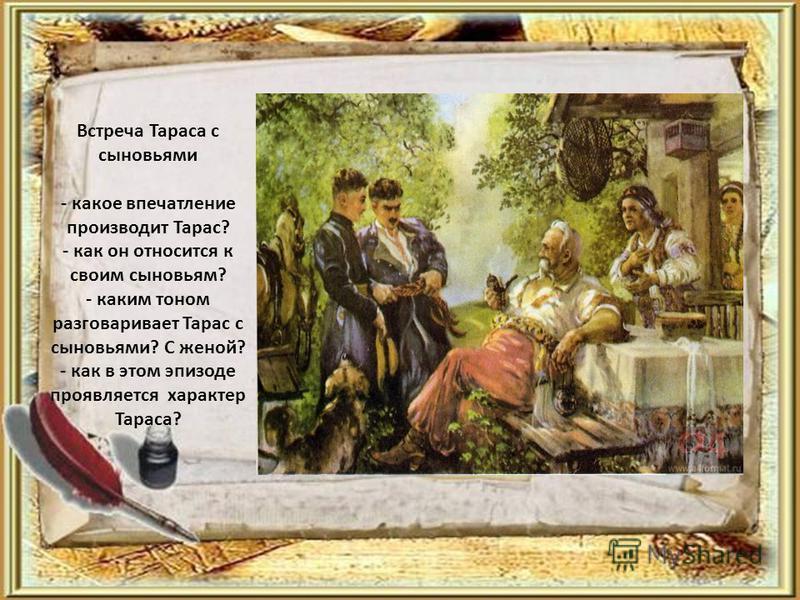 Встреча Тараса с сыновьями - какое впечатление производит Тарас? - как он относится к своим сыновьям? - каким тоном разговаривает Тарас с сыновьями? С женой? - как в этом эпизоде проявляется характер Тараса?