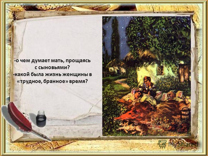 -о чем думает мать, прощаясь с сыновьями? -какой была жизнь женщины в «трудное, бранное» время?