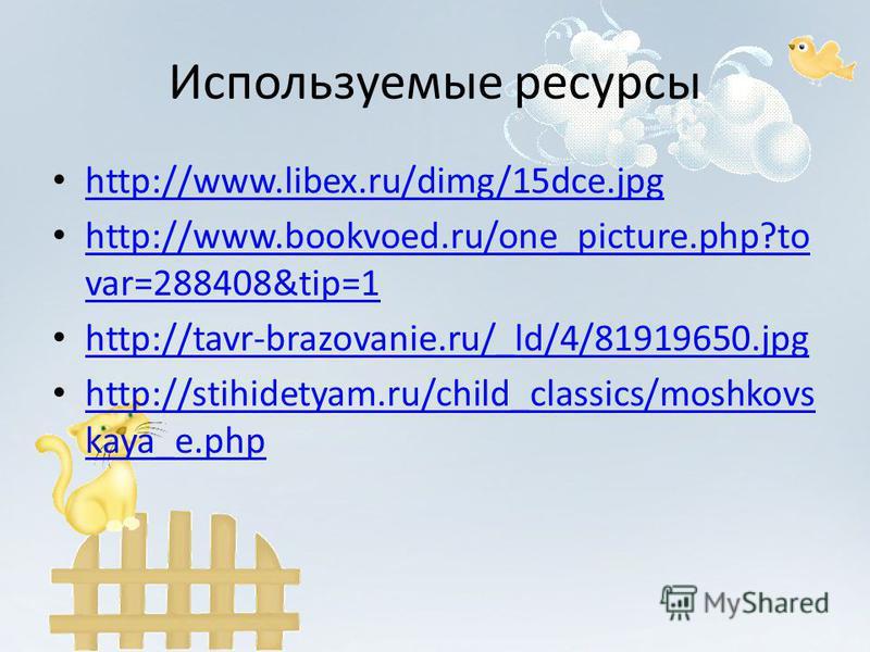 Используемые ресурсы http://www.libex.ru/dimg/15dce.jpg http://www.bookvoed.ru/one_picture.php?to var=288408&tip=1 http://www.bookvoed.ru/one_picture.php?to var=288408&tip=1 http://tavr-brazovanie.ru/_ld/4/81919650. jpg http://stihidetyam.ru/child_cl