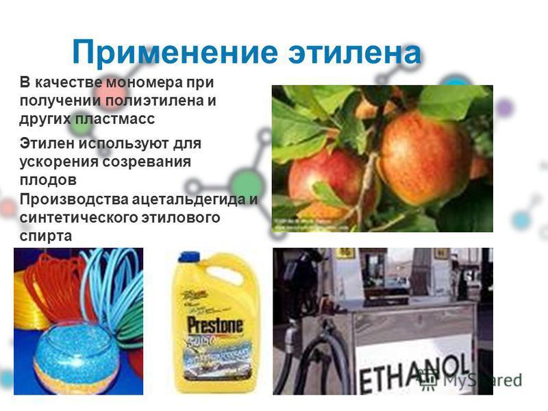 Применение этилена В качестве мономера при получении полиэтилена и других пластмасс Производства ацетальдегида и синтетического этилового спирта Этилен используют для ускорения созревания плодов