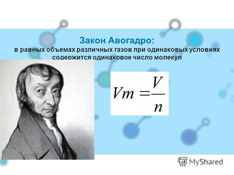 Закон Авогадро: в равных объемах различных газов при одинаковых условиях содержится одинаковое число молекул