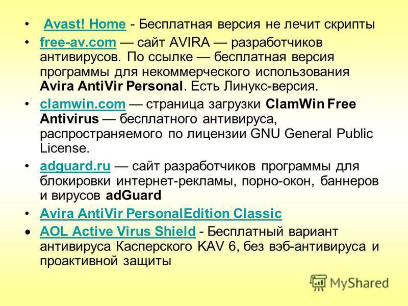 Avast! Home - Бесплатная версия не лечит скриптыAvast! Home free-av.com сайт AVIRA разработчиков антивирусов. По ссылке бесплатная версия программы для некоммерческого использования Avira AntiVir Personal. Есть Линукс-версия.free-av.com clamwin.com с