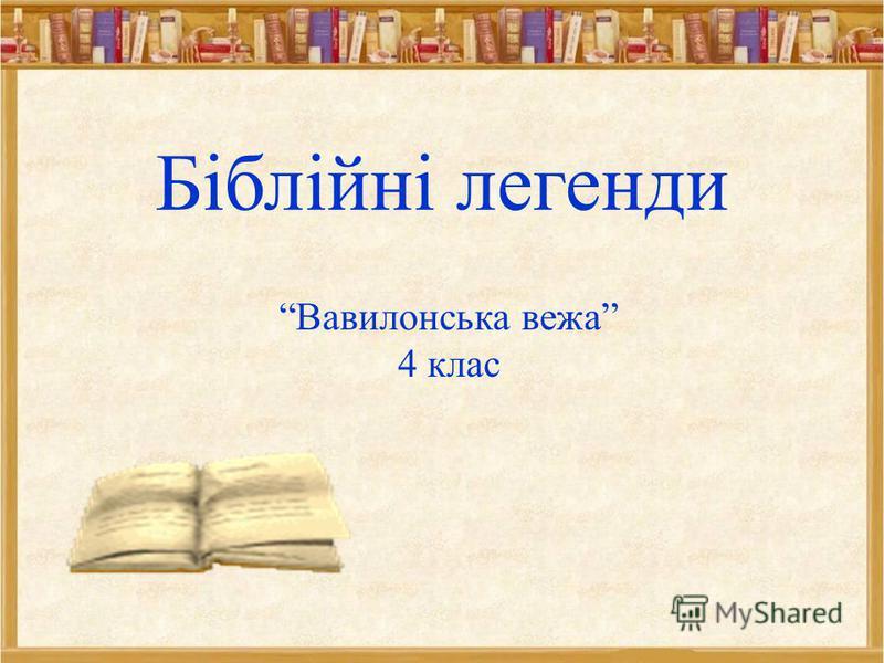 Біблійні легенди Вавилонська вежа 4 клас