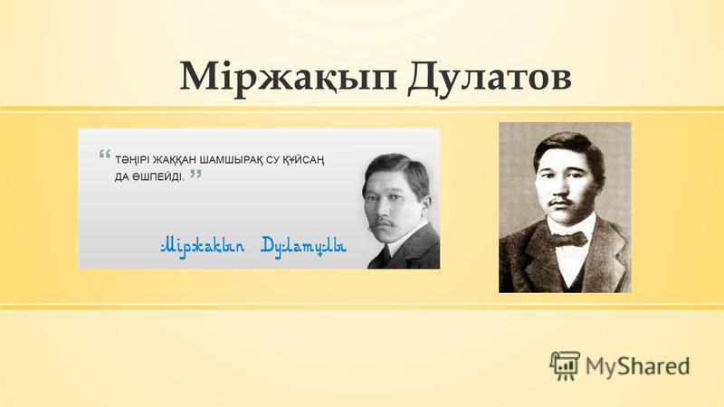 Міржа қ ып Дулатов