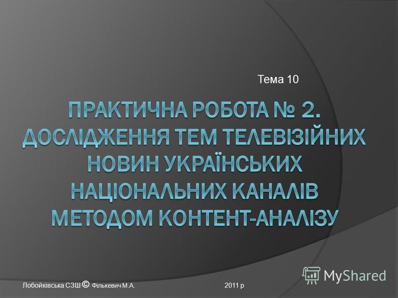 Тема 10 Лобойківська СЗШ © Фількевич М.А. 2011 р