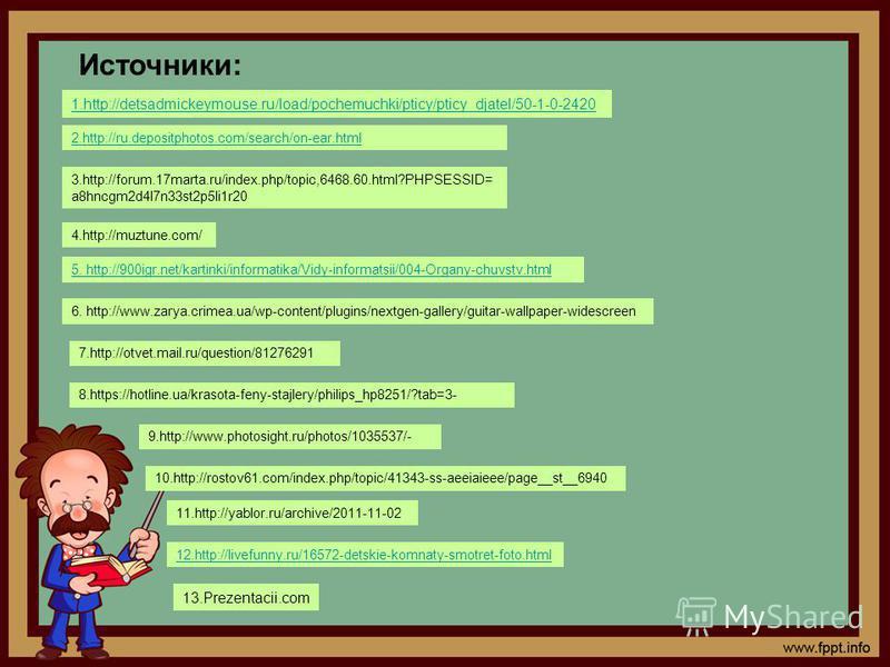 1.http://detsadmickeymouse.ru/load/pochemuchki/pticy/pticy_djatel/50-1-0-2420 2.http://ru.depositphotos.com/search/on-ear.html 3.http://forum.17marta.ru/index.php/topic,6468.60.html?PHPSESSID= a8hncgm2d4l7n33st2p5li1r20 4.http://muztune.com/ 5. http: