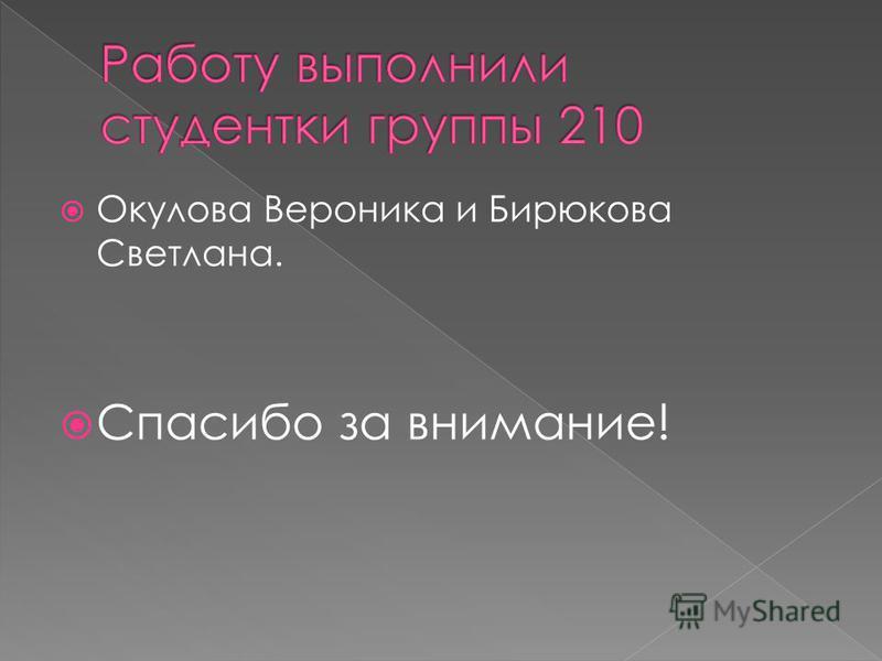 Окулова Вероника и Бирюкова Светлана. Спасибо за внимание!