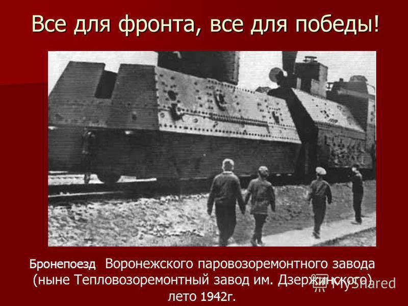 Все для фронта, все для победы! Тяжелый штурмовик Ил-2 – продукция Воронежского авиазавода