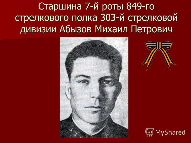 Санинструктор 7-й роты 845-го стрелкового полка 303-й стрелковой дивизии Беспалова Антонина Ивановна