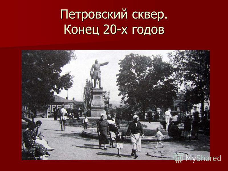 Большая Дворянская улица Начало 20 века.