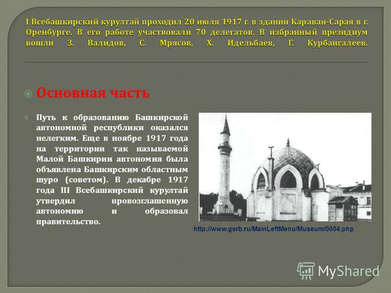 Основная часть Путь к образованию Башкирской автономной республики оказался нелегким. Еще в ноябре 1917 года на территории так называемой Малой Башкирии автономия была объявлена Башкирским областным шура ( советом ). В декабре 1917 года III Всебашкир