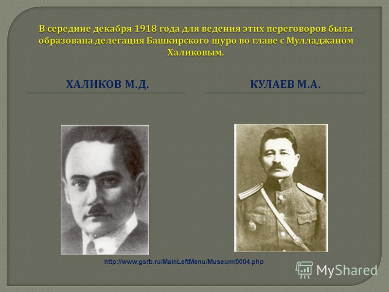 ХАЛИКОВ М. Д. КУЛАЕВ М. А. http://www.gsrb.ru/MainLeftMenu/Museum/0004.php