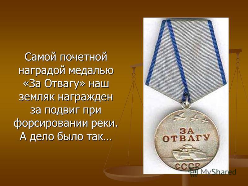 Самой почетной наградой медалью «За Отвагу» наш земляк награжден за подвиг при форсировании реки. А дело было так…