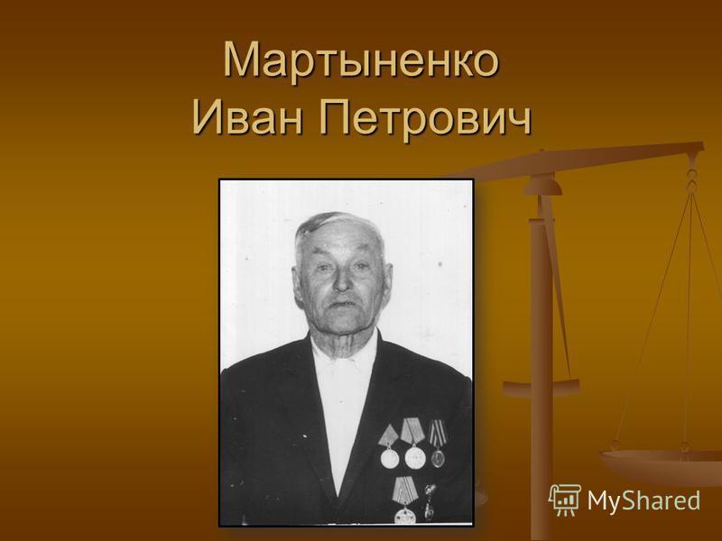 Мартыненко Иван Петрович
