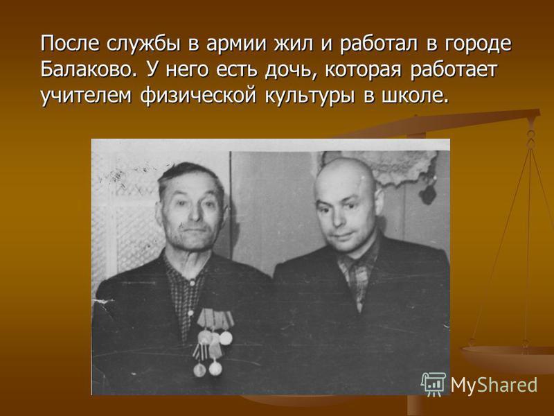 После службы в армии жил и работал в городе Балаково. У него есть дочь, которая работает учителем физической культуры в школе.
