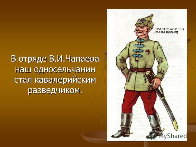 В отряде В.И.Чапаева наш односельчанин стал кавалерийским разведчиком.