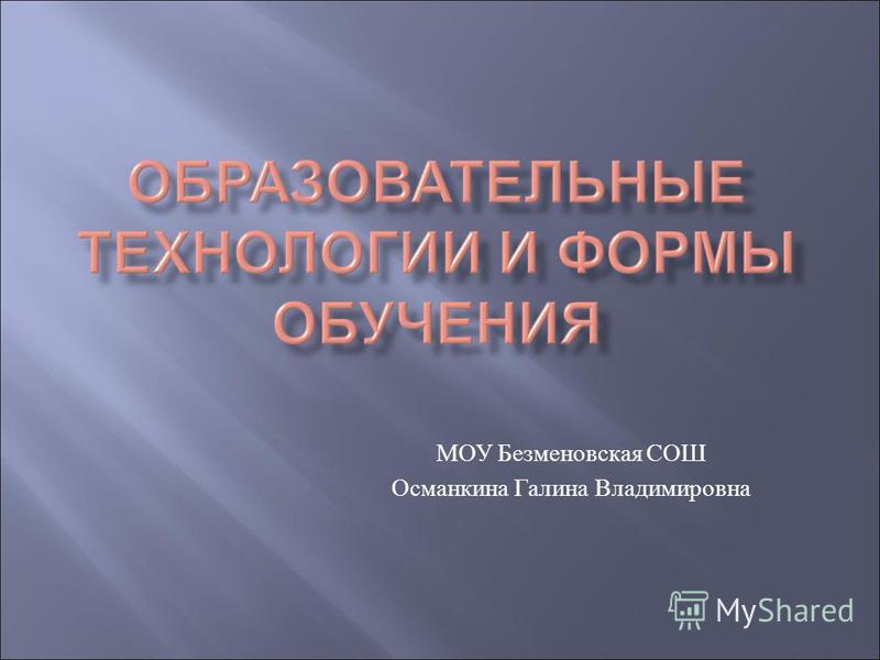 МОУ Безменовская СОШ Османкина Галина Владимировна