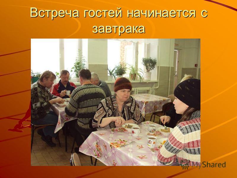Встреча гостей начинается с завтрака
