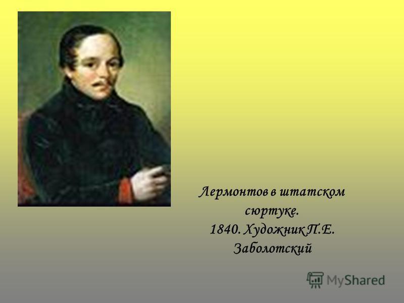 Лермонтов в штатском сюртуке. 1840. Художник П.Е. Заболотский