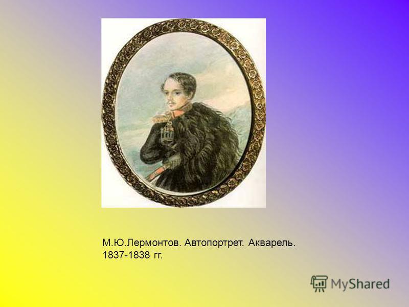 М.Ю.Лермонтов. Автопортрет. Акварель. 1837-1838 гг.