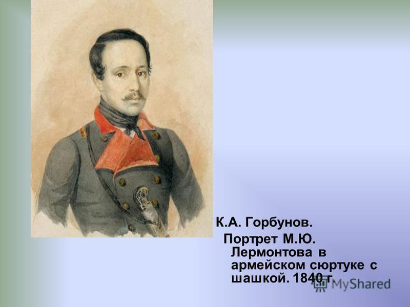 К.А. Горбунов. Портрет М.Ю. Лермонтова в армейском сюртуке с шашкой. 1840 г.