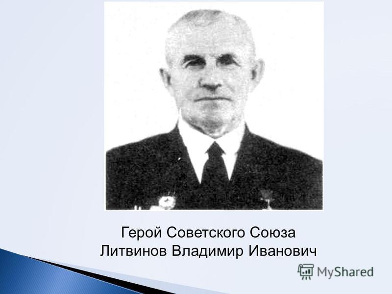 Герой Советского Союза Литвинов Владимир Иванович