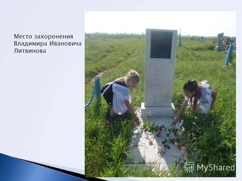Место захоронения Владимира Ивановича Литвинова