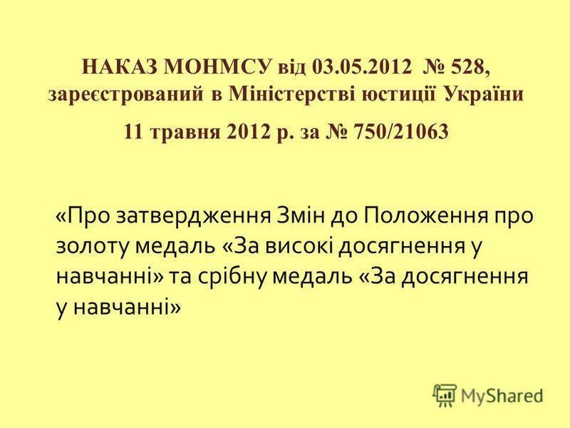НАКАЗ МОНМСУ від 03.05.2012 528, зареєстрований в Міністерстві юстиції України 11 травня 2012 р. за 750/21063