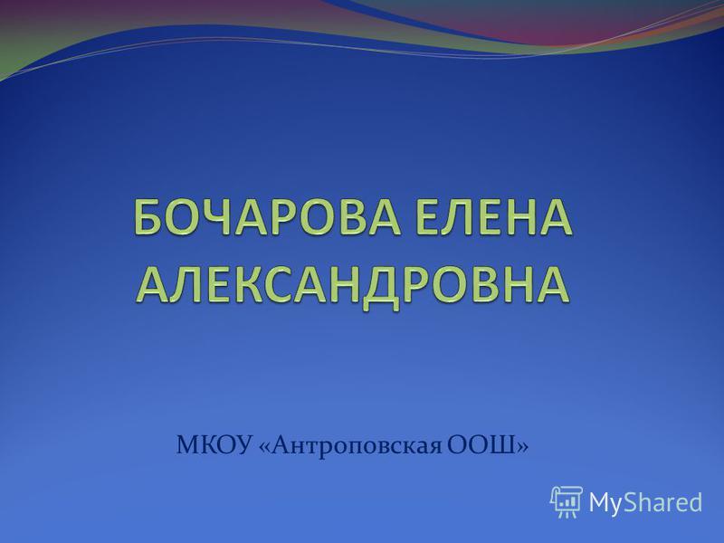 МКОУ «Антроповская ООШ»