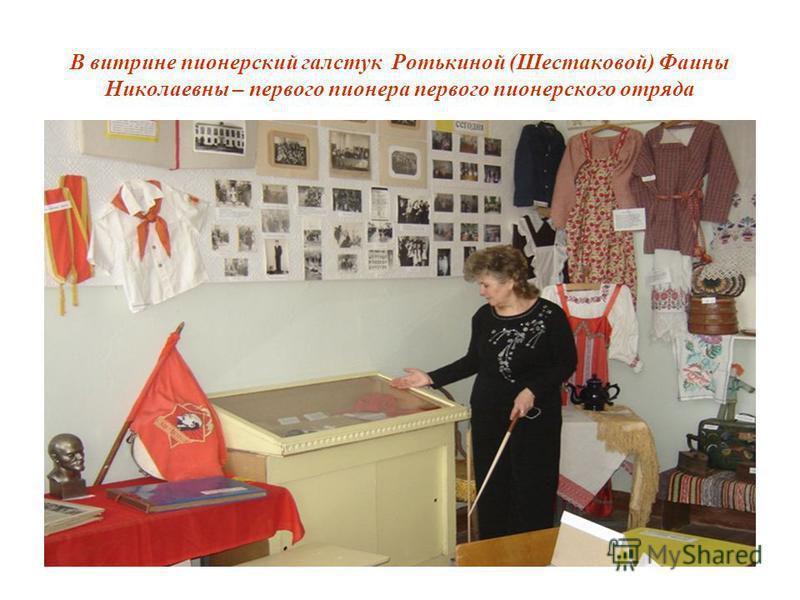 В витрине пионерский галстук Ротькиной (Шестаковой) Фаины Николаевны – первого пионера первого пионерского отряда