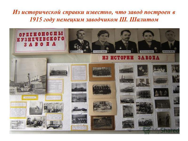 Из исторической справки известно, что завод построен в 1915 году немецким заводчиком Ш. Шалитом