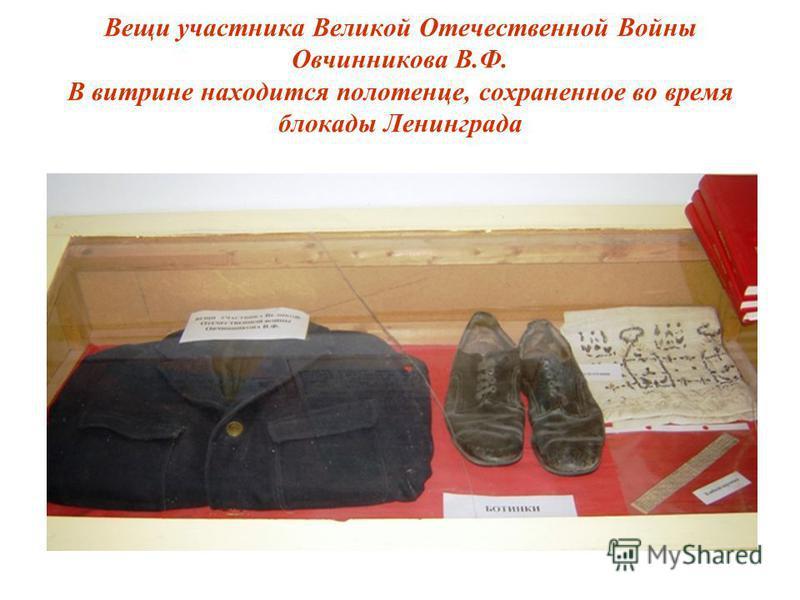 Вещи участника Великой Отечественной Войны Овчинникова В.Ф. В витрине находится полотенце, сохраненное во время блокады Ленинграда
