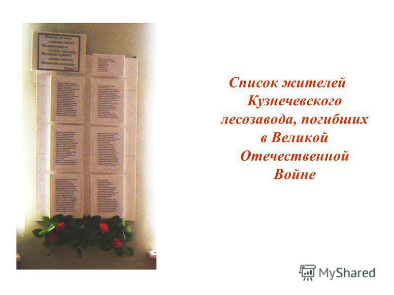 Список жителей Кузнечевского лесозавода, погибших в Великой Отечественной Войне