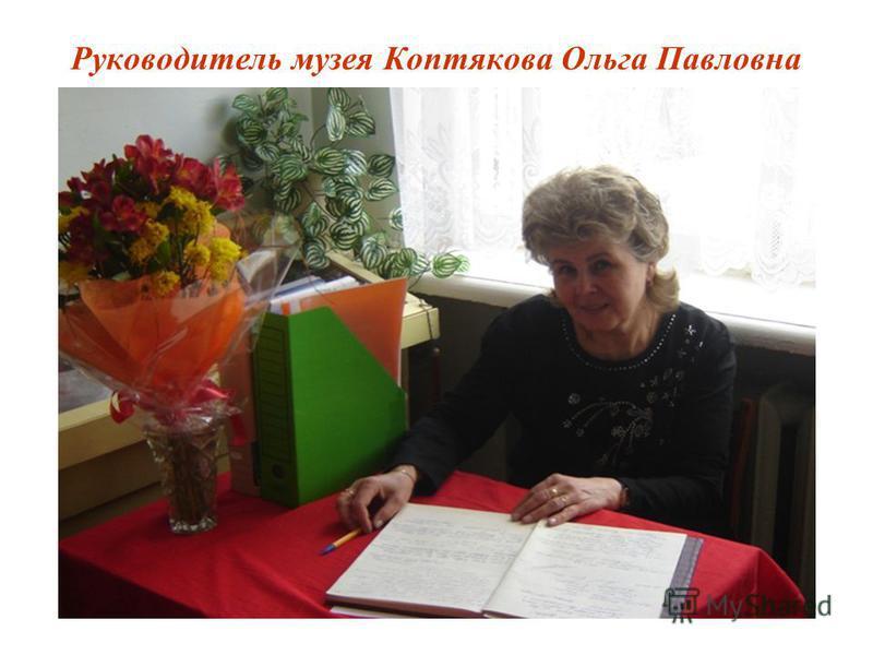 Руководитель музея Коптякова Ольга Павловна