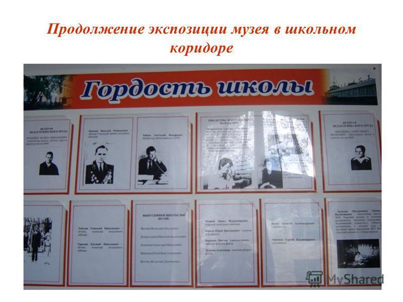 Продолжение экспозиции музея в школьном коридоре