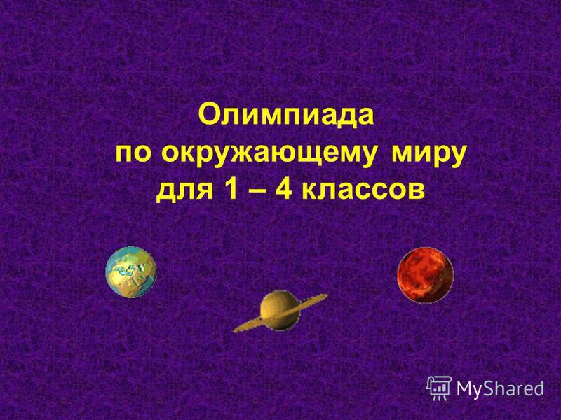 Олимпиада по окружающему миру для 1 – 4 классов
