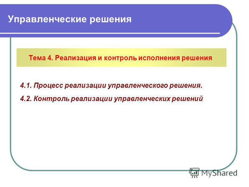 Управленческие решения Тема 4. Реализация и контроль исполнения решения 4.1. Процесс реализации управленческого решения. 4.2. Контроль реализации управленческих решений