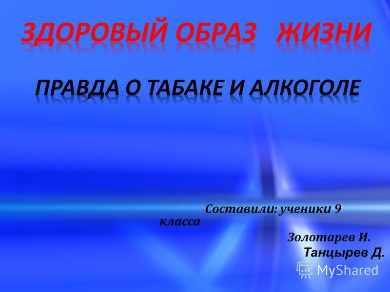 Составил и : ученик и 9 класса Золотарев И. Танцырев Д.