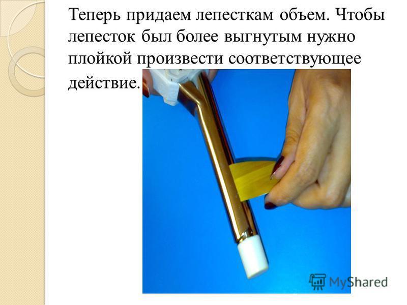 Теперь придаем лепесткам объем. Чтобы лепесток был более выгнутым нужно плойкой произвести соответствующее действие.